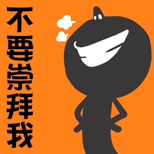 Happy online-德州撲克-女孩-Kuso心情小語-20110215-不要太崇拜我.jpg