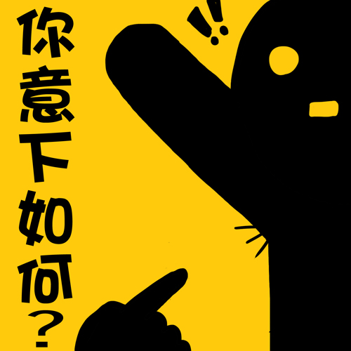Happy online-德州撲克-女孩-Kuso心情小語-20110301-我想聽聽你的意見.jpg