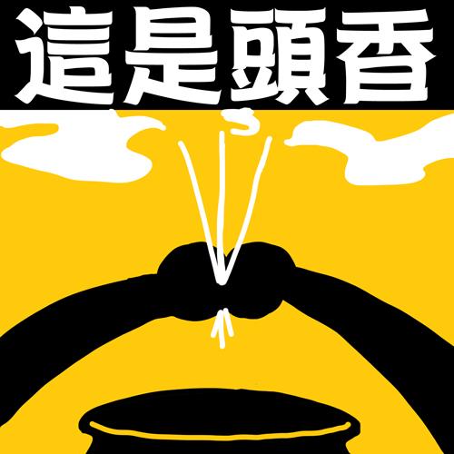 Happy online-德州撲克-女孩-Kuso心情小語-20110304-這篇文章誰是頭香呢.jpg