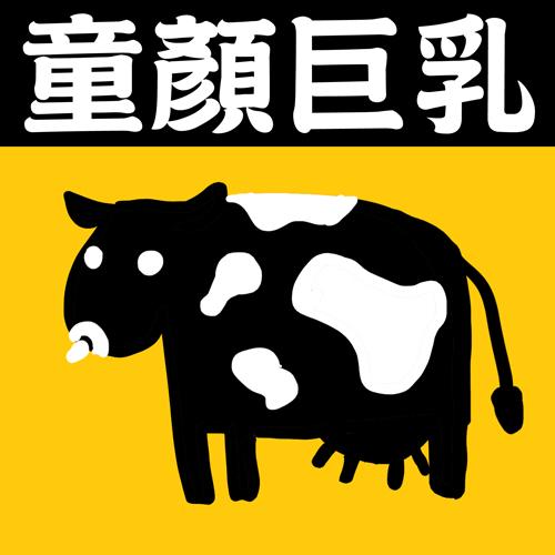 Happy online-德州撲克-女孩-Kuso心情小語-20110302-無法抵擋的誘惑.jpg