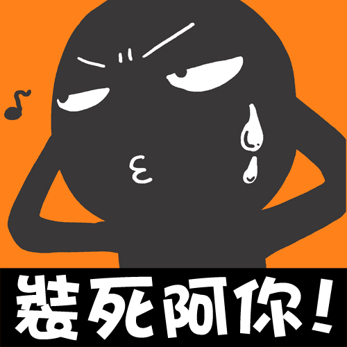 Happy online-德州撲克-女孩-Kuso心情小語-20110216-還想裝死.jpg