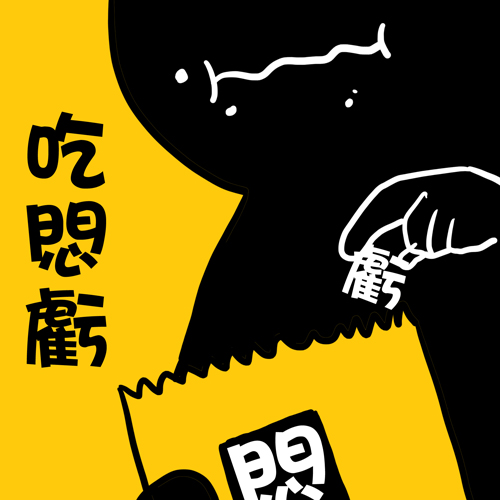 Happy online-德州撲克-女孩-Kuso心情小語-20110221-我怎麼老是在吃.jpg