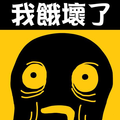 Happy online-德州撲克-女孩-Kuso心情小語-20110308-女孩飢餓中.jpg