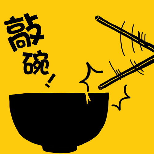 Happy online-德州撲克-女孩-Kuso心情小語-20110307-敲碗求八卦!.jpg