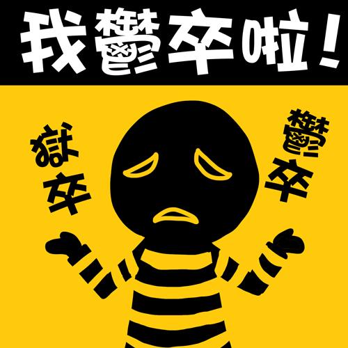 Happy online-德州撲克-女孩-Kuso心情小語-20110304-鬱卒啦!.jpg