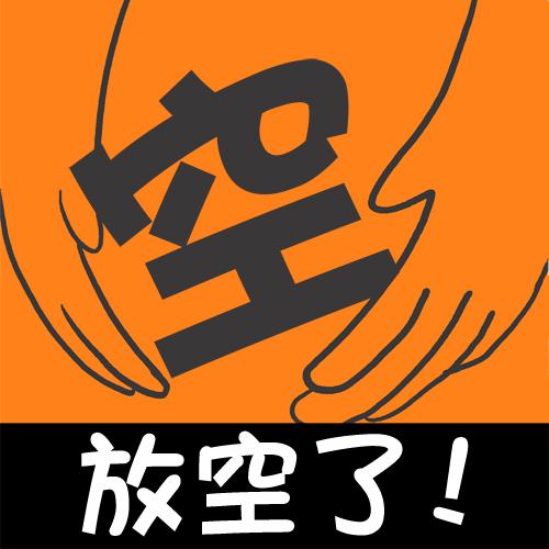 Happy online-德州撲克-女孩-Kuso心情小語-20110216-抱歉我剛剛...jpg