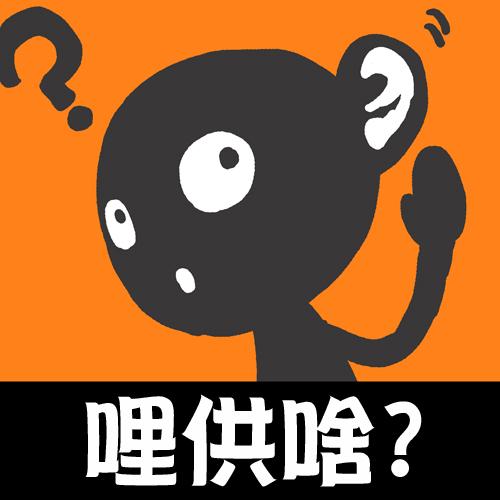 Happy online-德州撲克-女孩-Kuso心情小語20110211-不好意思再說一次.jpg