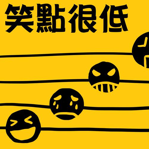 Happy online-德州撲克-女孩-Kuso心情小語-20110225-你真好相處.jpg