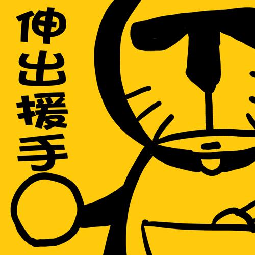 Happy online-德州撲克-女孩-Kuso心情小語-20110225-這時候最需要你.jpg