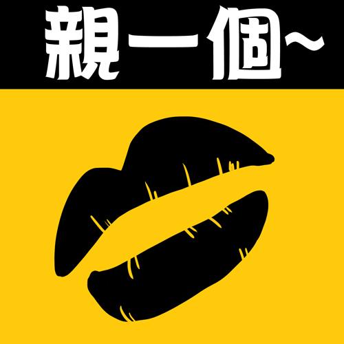 Happy online-德州撲克-女孩-Kuso心情小語-20110303-超愛你的啦.jpg