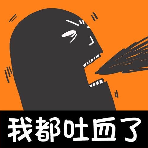 Happy online-德州撲克-女孩-Kuso心情小語-20110216-吐血!.jpg