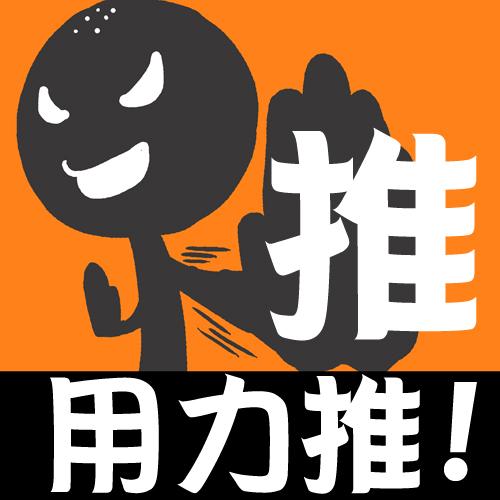 Happy online-德州撲克-女孩-Kuso心情小語20110210-用力推.jpg