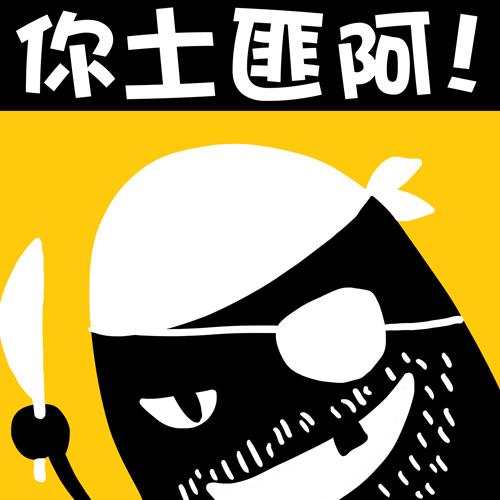 Happy online-德州撲克-女孩-Kuso心情小語-20110301-你土匪阿!.jpg