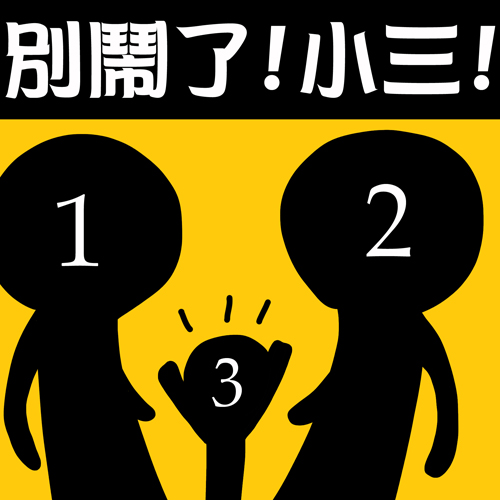 Happy online-德州撲克-女孩-Kuso心情小語-20110304-別鬧了小三!.jpg