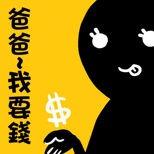 Happy online-德州撲克-女孩-Kuso心情小語-20110218-好實用的流行歌.jpg