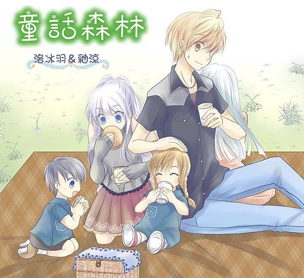 童話森林-1(字)-1