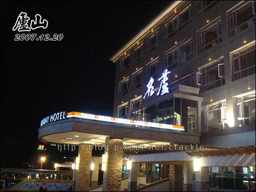廬山溫泉名盧大飯店