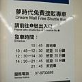 夢時代接駁車時刻表