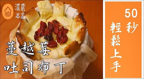 蔓越莓布丁吐司 - 食譜圖8.jpg