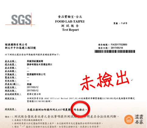 濃農本家蔓越莓SGS檢驗報告