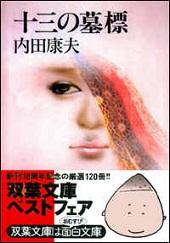 ISBN4-575-50224-3.jpg