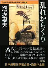 ISBN4-575-65835-9