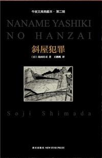 2011_ss_naname