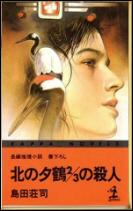 jp_cover.jpg