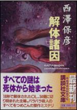 nishi_jp2.jpg