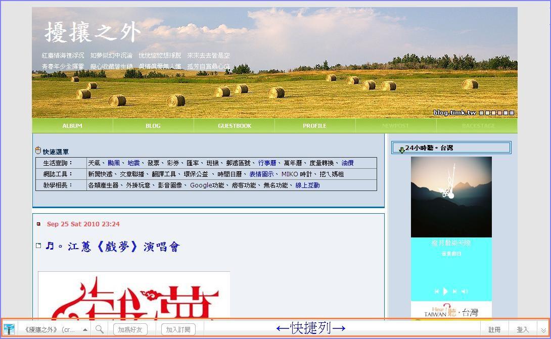 pixnet_網誌管理-快捷列-logoout0.jpg