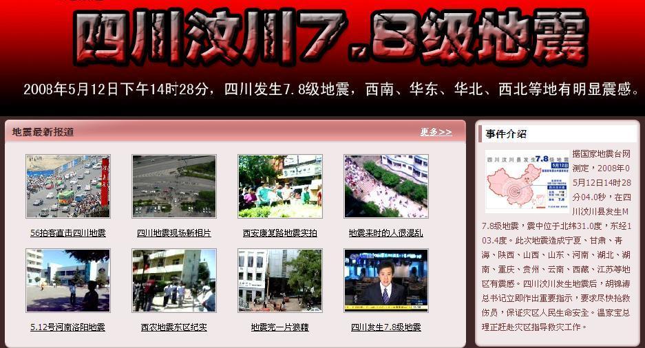 四川7.8地震