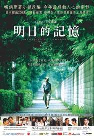 明日的記憶-movie.jpg