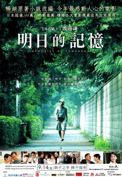 明日的記憶-movie395x572.jpg