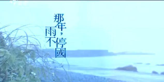 那年,雨不停國-YearOfthRain_01.jpg