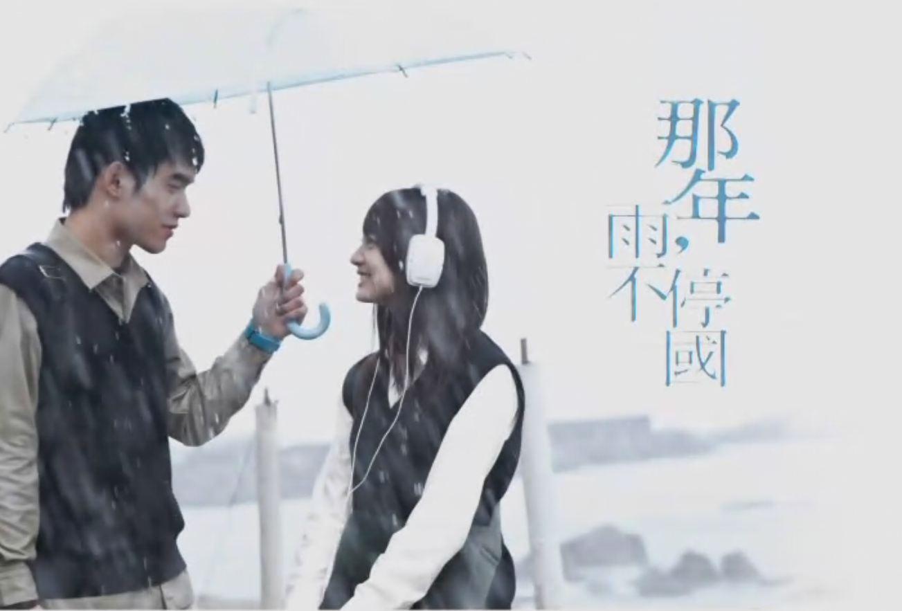 那年,雨不停國-YearOfthRain_03.jpg