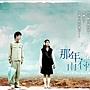 那年,雨不停國-YearOfthRain_22.jpg