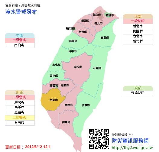 612截至6月12日中午,淹水一級警戒區增至8縣市。(圖/翻攝自水利署網站)