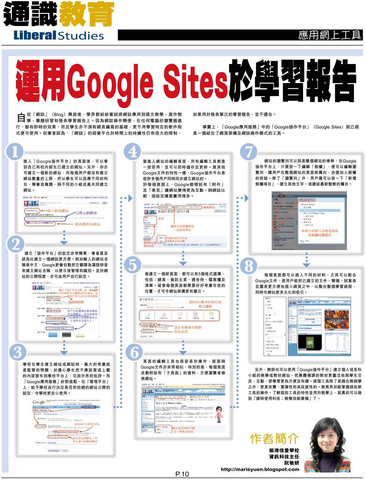 Google Sites_應用Google Sites於學習報告(經濟日報通識版154期)