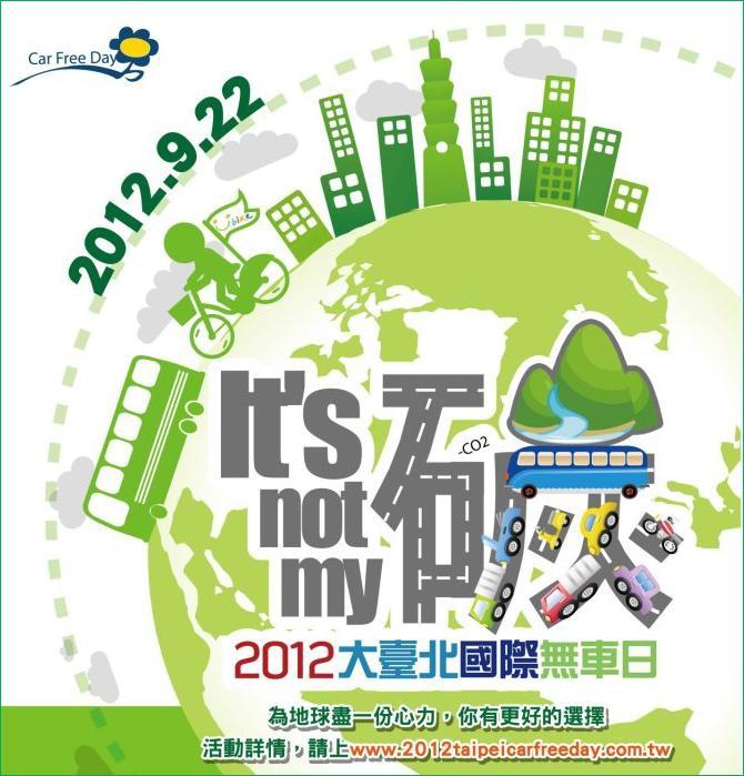 2012大臺北國際無車日-02