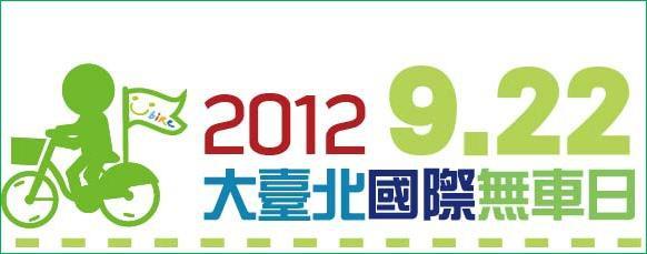 2012大臺北國際無車日-00