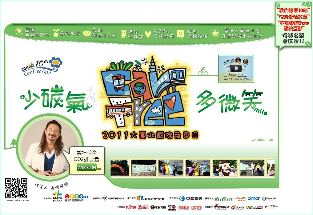2011大臺北國際無車日-01
