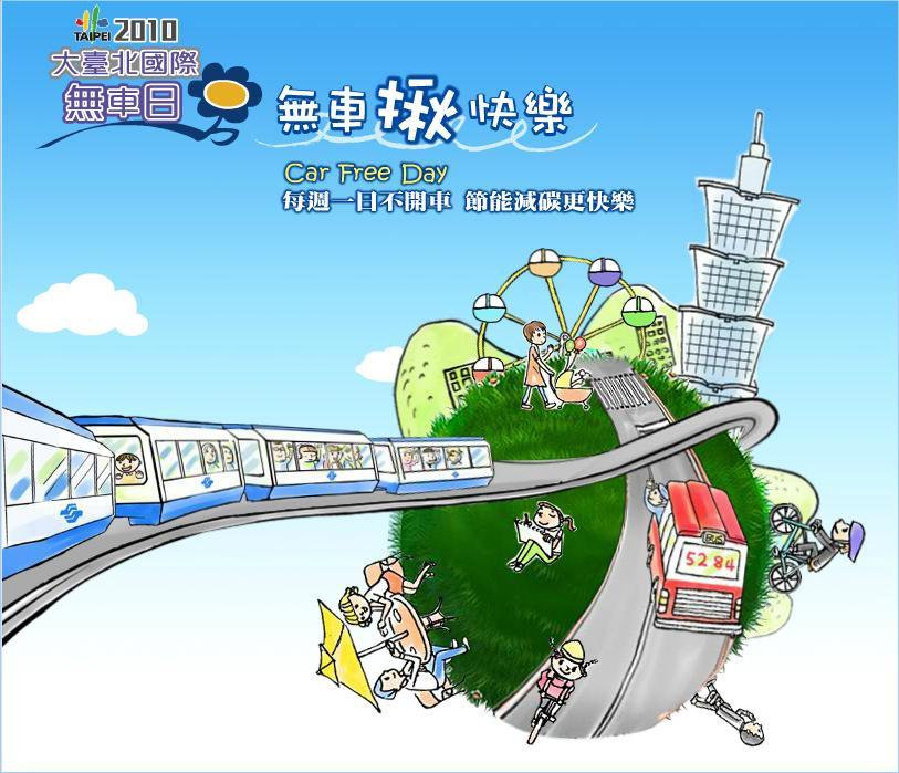 2010大臺北國際無車日-01