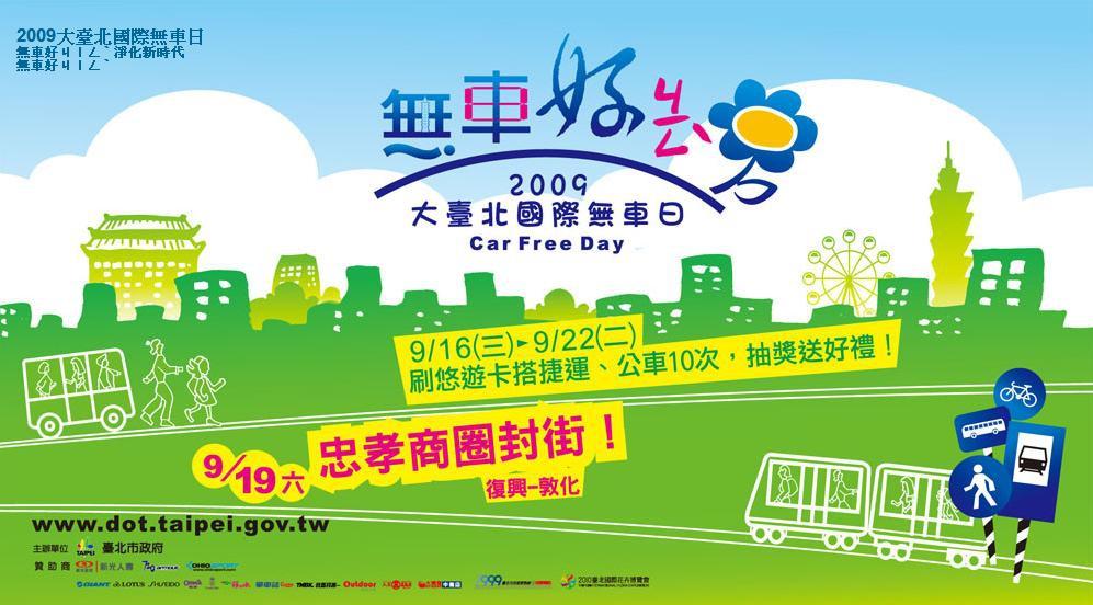2009大臺北國際無車日-01