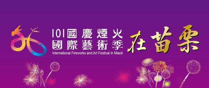 2012國慶煙火暨苗栗國際藝術季720x306