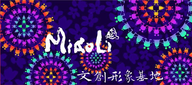 2012苗栗國際藝術季_場域介紹-文創區