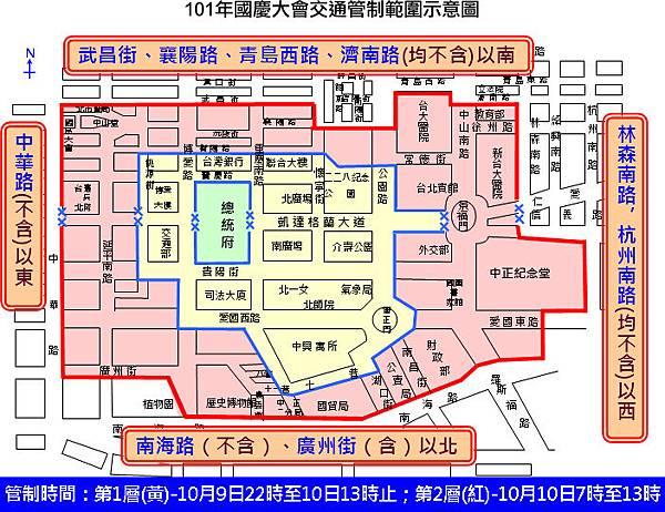 101年雙十國慶交通管制map002