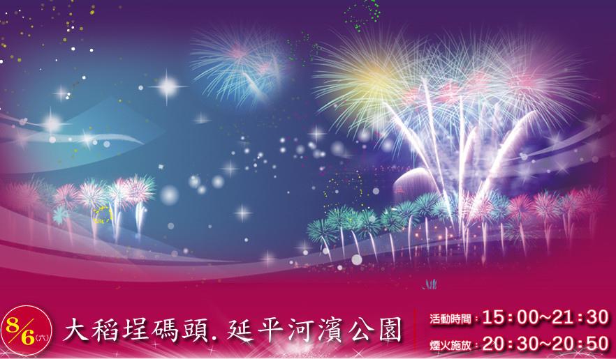 2011台北大稻埕煙火節882x515