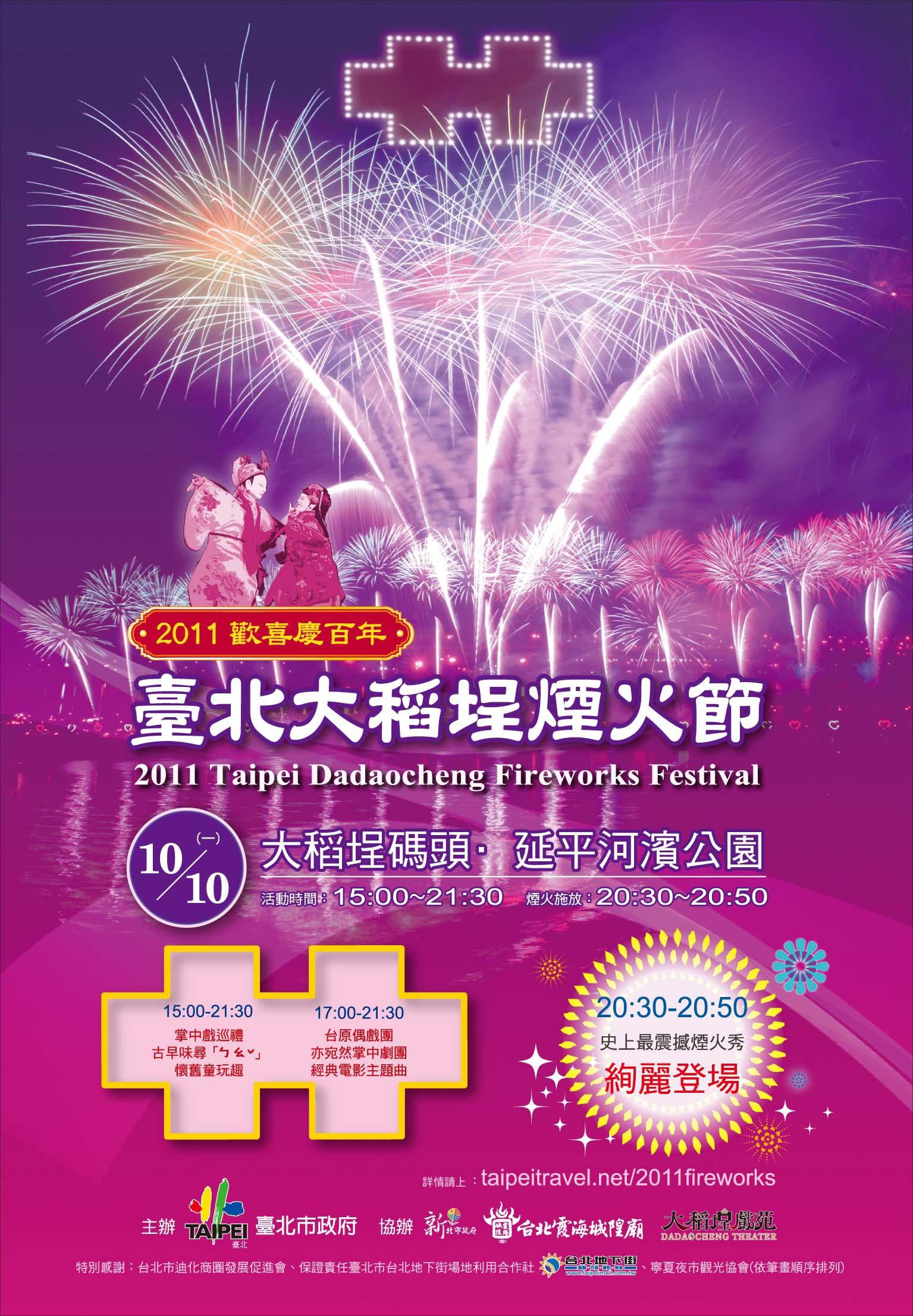 2011台北大稻埕煙火節1535x2211