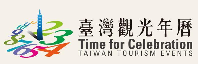 台灣觀光年曆690x224