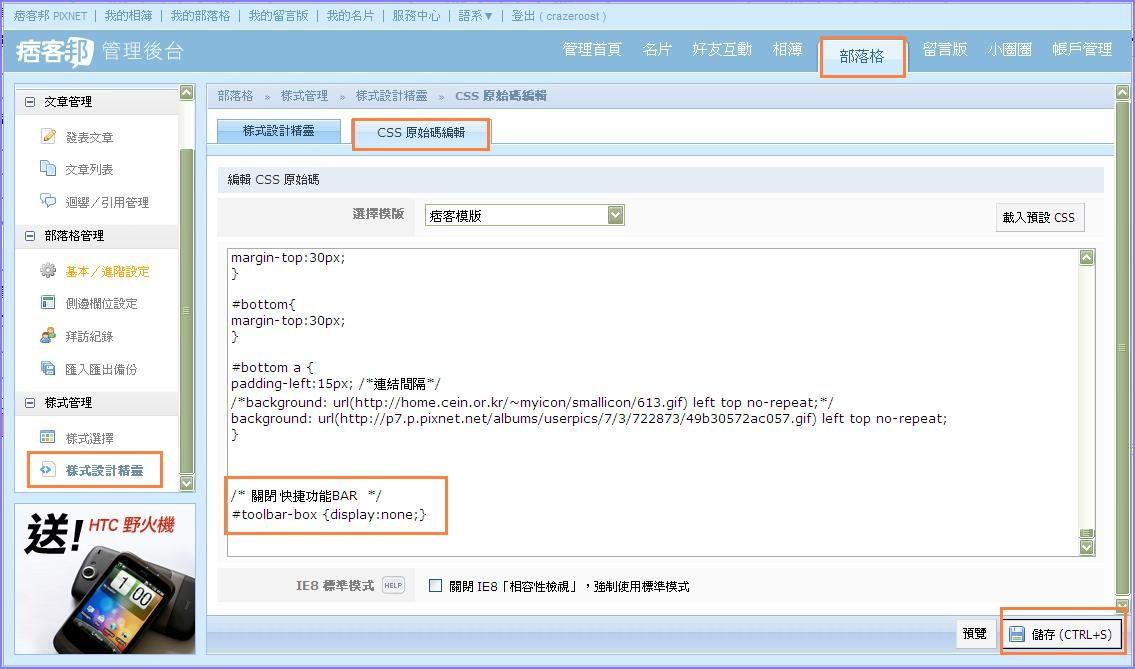 pixnet_網誌管理-快捷列-set-09.jpg